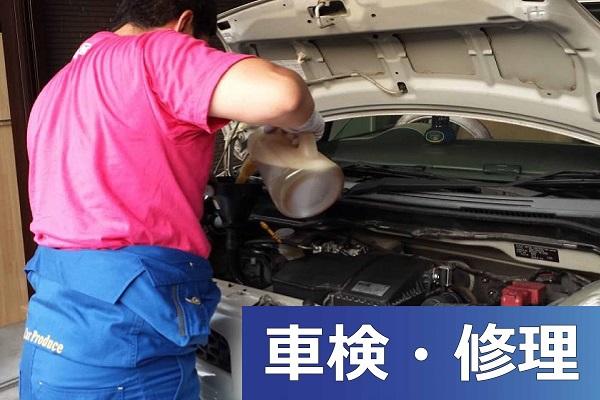 宝塚市で格安車検ならカープロデュースイリュージョン